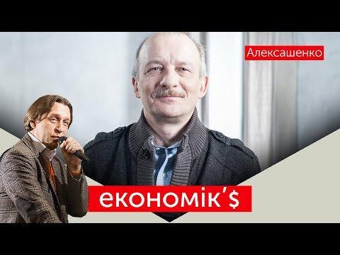 Сергій Алексашенко: Світової