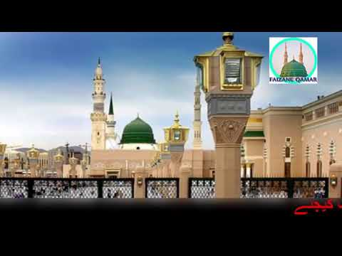 Sahara Chahiye Sarkar Zindagi Ke Liye    Beautiful    New Naat 2017    Hafiz Tahir Qadri    FQ   You