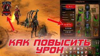 Diablo 3: как повысить урон, при низком парагоне