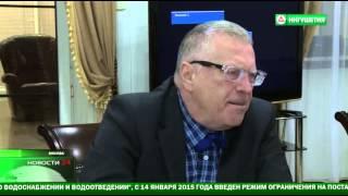 Встреча Главы Ингушетии Юнус-Бека Евкурова с лидером ЛДПР В. Жириновским(, 2015-02-05T10:51:18.000Z)