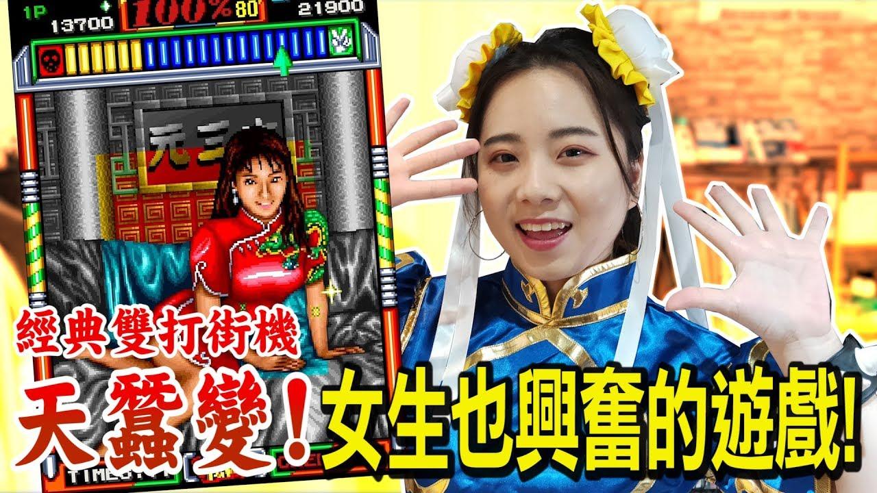《天蠶變》一款讓女生也興奮的遊戲!? - YouTube