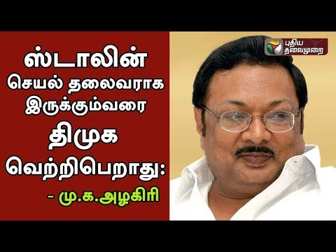 Nothing will happened properly in DMK till Stalin be The Working President: MK Alagiri