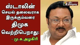 MK Alagiri criticises MK Stalin as long as Working President, DMK will Not Win | EXCLUSIVE