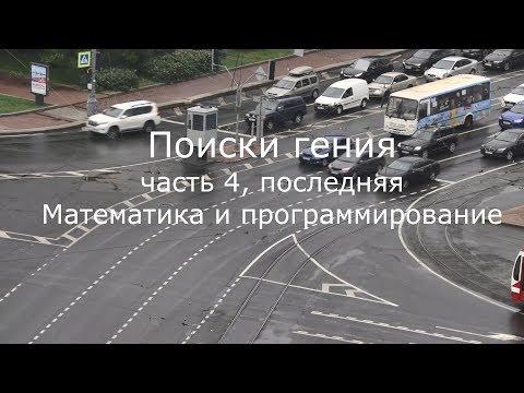 С.В. Савельев Поиски