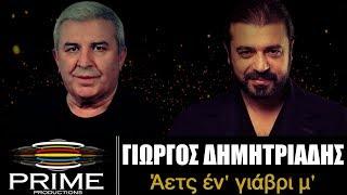 Γιώργος Δημητριάδης - Άετς  έν γιάβρι μ' | Giorgos Dimitriadis - Aets En Giavrim