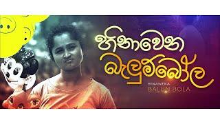 Hinwena Balun Bola | හිනාවෙන බැලුම්බෝල - Telefilm - (2020-10-30) | ITN Thumbnail