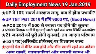 दैनिक रोजगार समाचार 19 जनवरी 2019/ Daily News by Gyan