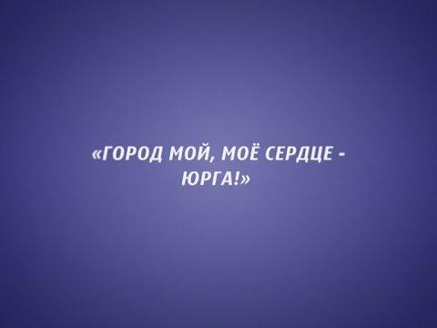 Фильм к 70 летию Юрги