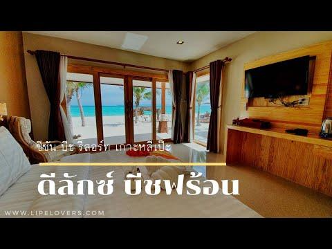 รีวิวที่พัก เกาะหลีเป๊ะ | ห้อง Deluxe BeachFront | Seasun Beach Resort