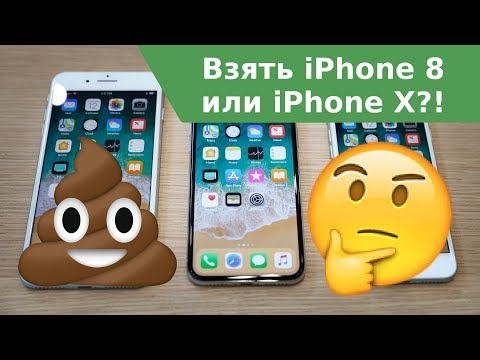 Что выбрать iPhone 8, 8 Plus или iPhone X | Apple Gaming, A11 Bionic