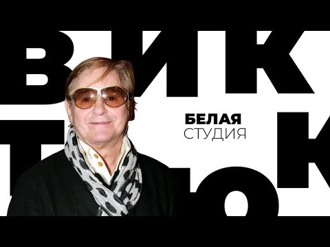 Роман Виктюк Белая студия Телеканал Культура