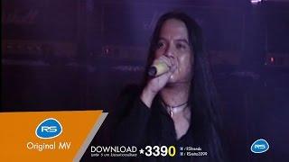 สองคน : หิน เหล็ก ไฟ [Official MV]