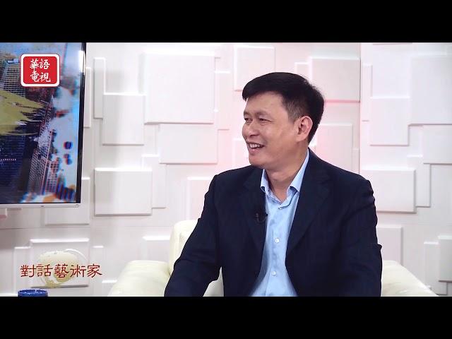 對話藝術家 - 周昌新 第二集 (下)