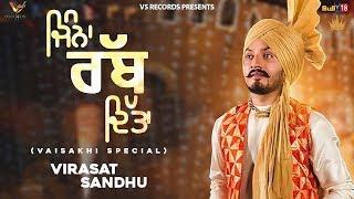 Jinna Rabb Ditta - Full Song 2018   Virasat Sandhu   Latest Punjabi Songs    VS Records