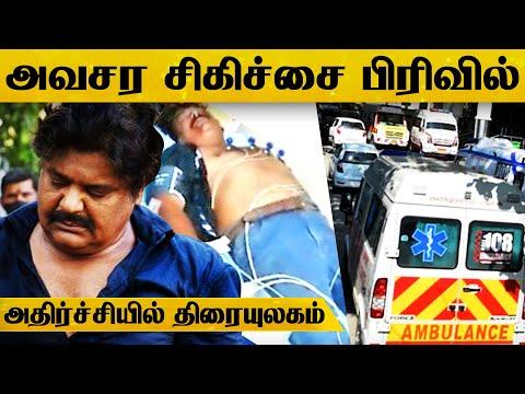 BREAKING NEWS: மன்சூர் அலிகான் அவசர சிகிச்சை பிரிவில் அனுமதி.! | Billroth Hospital | I.C.U | Chennai