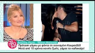 Η πρόταση γάμου του Αντώνη Ρέμου στην Υβόννη Μπόσνιακ στις Άλπεις!