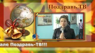 Поздравь-ТВ.1 сентября 2012 г.Ковров, гимназия №1