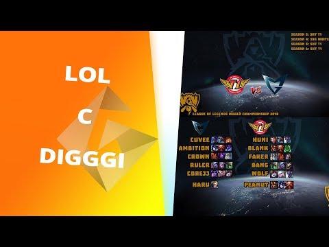 SKT или SSG?? Кой ще спечели League of Legends Worlds? Останаха само два отбора!