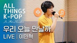 이민혁 - 우리 오늘 만날까 라이브 LIVE @All Things K-POP