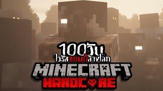 จะรอดมั้ย!? เอาชีวิตรอด 100วัน Hardcore Minecraft จากเชื้อไวรัสซอมบี้ล้างโลก !! หลอนที่สุดในโลก!!!