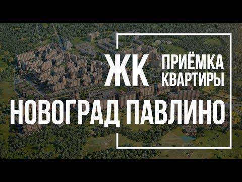 """Приёмка квартиры в ЖК """"Новоград Павлино"""""""
