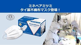 ミネベアミツミ タイ製不織布マスク、日本国内発売開始!