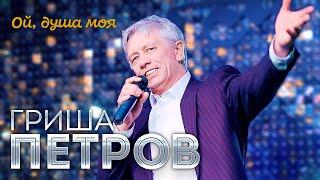 """Гриша Петров  - Ой, душа моя (Выступление в клубе """"Шервуд"""")"""