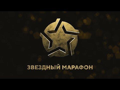 Звездный марафон NL International Красноярск 2018