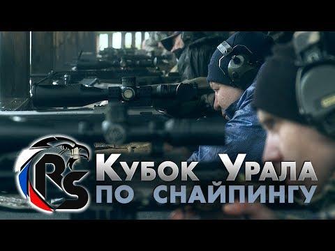 Кубок Урала по