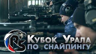 Кубок Урала по снайпингу 2017
