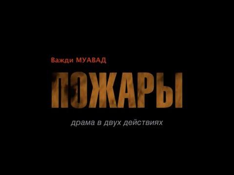 """Проморолик спектакля """"ПОЖАРЫ""""."""