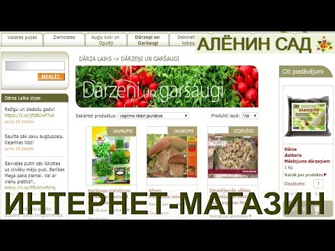 Покупаю семена в интернет-магазине Латвии