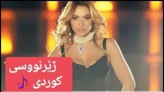 hadise - sıfır tolerans - ba zhernusi Kurdi ( Kurdish Subtitle ) Video