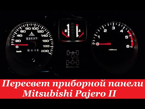 """COMFORT LIGHT"" Пересвет/тюнинг приборных панелей. Mitsubishi Pajero II"