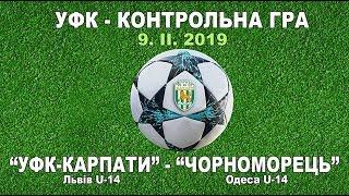 """""""УФК-Карпати"""" U-14 - """"Чорноморець"""" U-14 3:1 (0:1). Контрольна гра"""