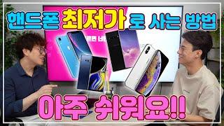 핸드폰 호갱 탈출 - 이정도만 아시면 됩니다. 핸드폰 구매 성지 좌표 공개