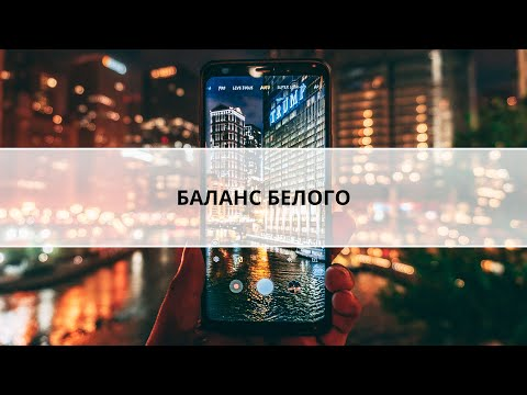 Настройка Баланса белого на смартфоне