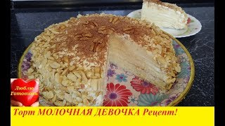 МОЛОЧНАЯ ДЕВОЧКА Торт Домашний! Крем со Сгущенкой и Сливками Рецепт!