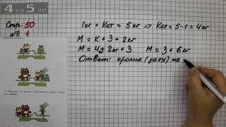 Страница 50 Задание 1 – Математика 2 класс Моро М.И. – Учебник Часть 1