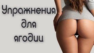 Упражнения для похудения живота бедер и ягодиц. Воздушные приседания