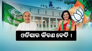 Will #AparajitaSadangi be #KiranBedi in #Odisha #Assembly #Election