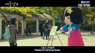 [ENG] 180518 Student A (Middle School Girl A) - Main Trailer - Suho [acc2v]