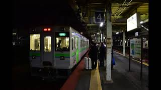 【鉄道走行音】JR室蘭本線普通 キハ150形100番台(苫小牧→岩見沢)