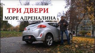 Hyundai Veloster(Тест-драйв