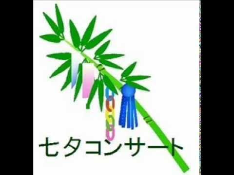 メリー・ウィドウ・ワルツ(七夕コンサート)