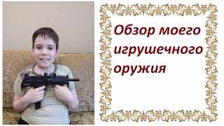 Обзор моего игрушечного оружия. Смешное видео!