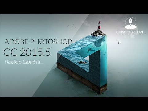 Adobe Photoshop 2015.5 | Match Font (Подбор Шрифта)