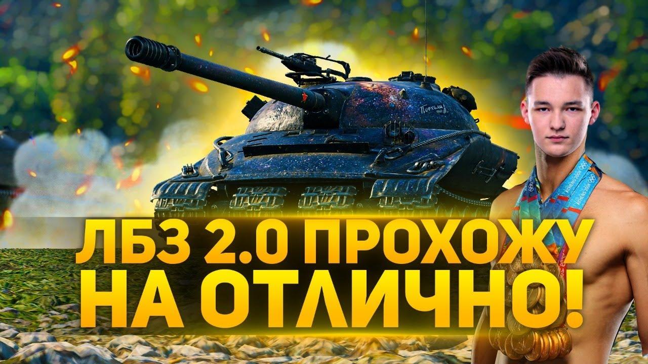 ЛБЗ на ОТЛИЧНО - Первое место по урону в обеих командах 3 боя подряд ( СССР , Китай )