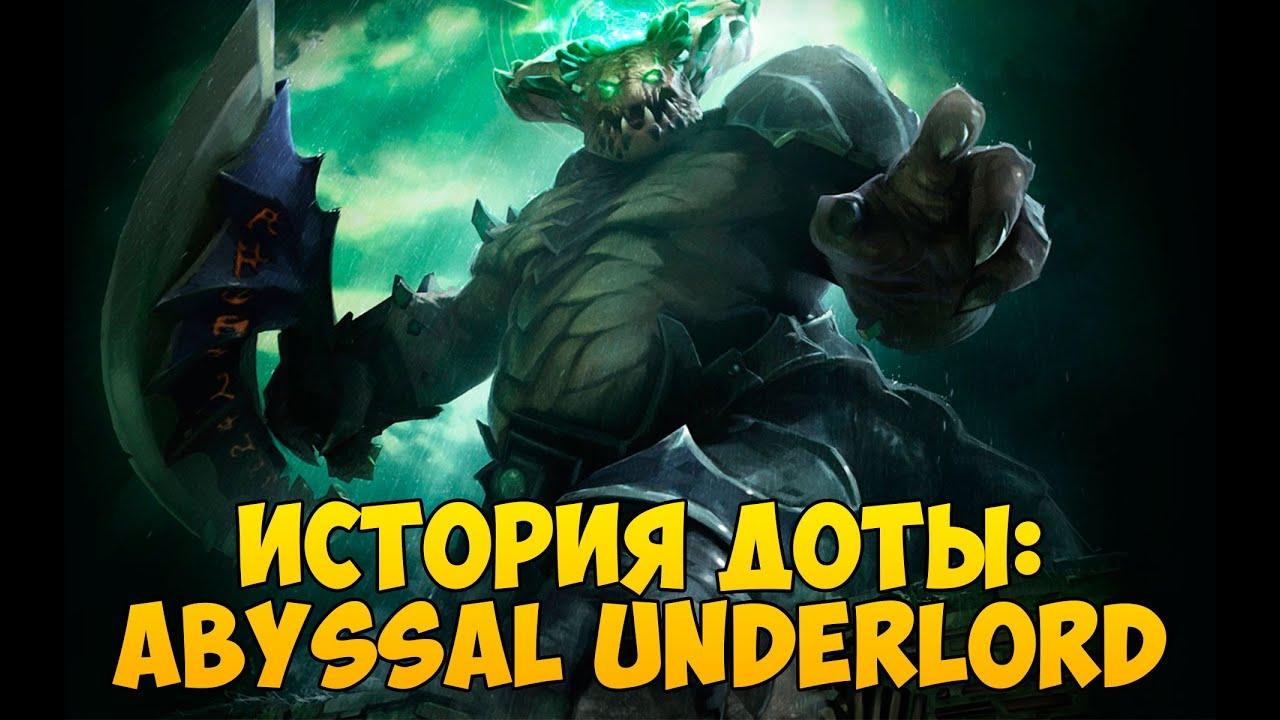 История Доты: ABYSSAL UNDERLORD - YouTube Dota 2 Abyssal Underlord
