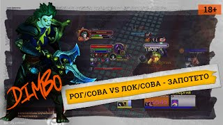 ROGUE/BOOMY vs AFFLI WARLOCK/BOOMY/DCPRIEST 3v3 ARENA | WoW WoD PvP